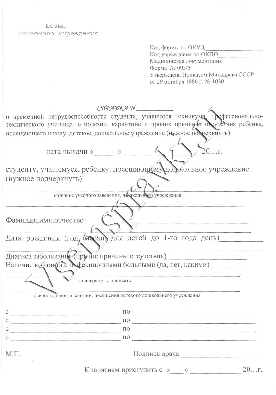 распечатать бланк медкомиссии 001-гсу