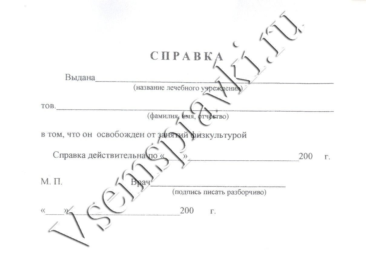 Купить медицинскую справку для водительских прав в Москве Хорошёвский