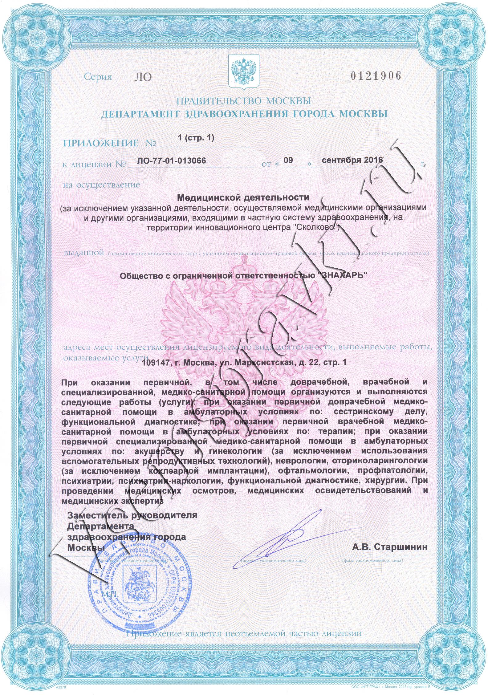 Справка 002 о у Семеновская скачать больничный лист образец