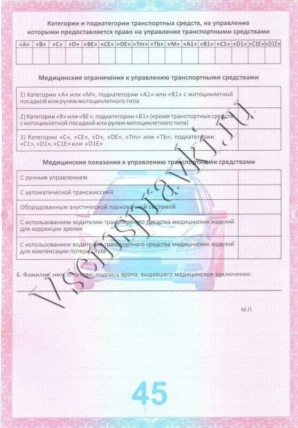Купить диплом москва высшее образование