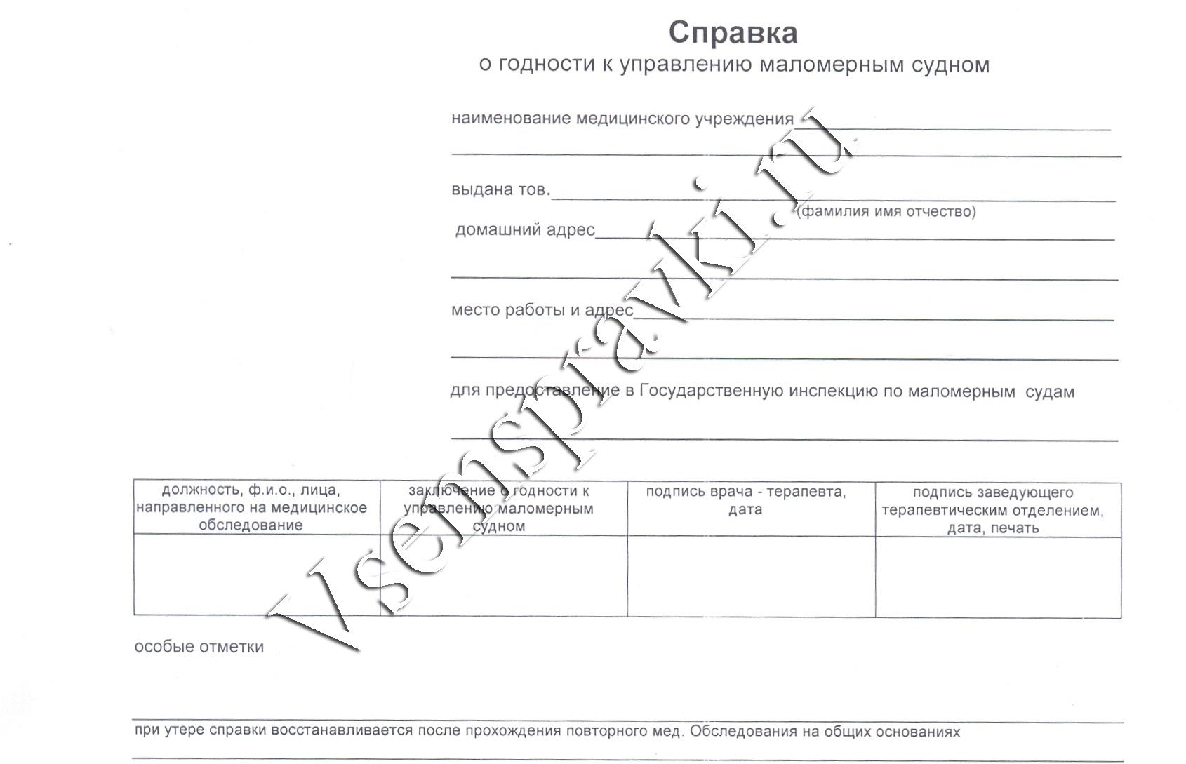 Медицинская справка для управления маломерными судами форма 083/у Справка из наркологического диспансера Беляево
