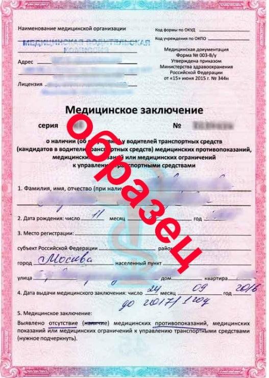 Замена паспорта в 45 лет заранее подать документы